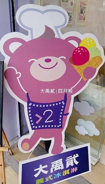 1060212-大禹貳冰淇淋-04