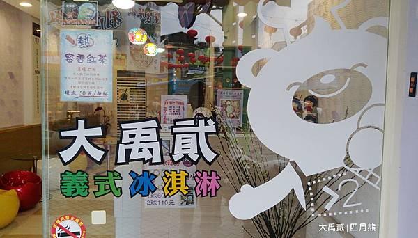 1060212-大禹貳冰淇淋-05