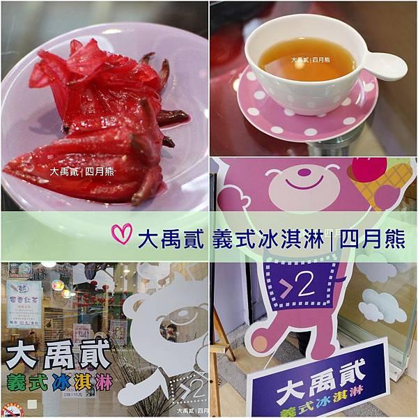 1060212-大禹貳冰淇淋-16