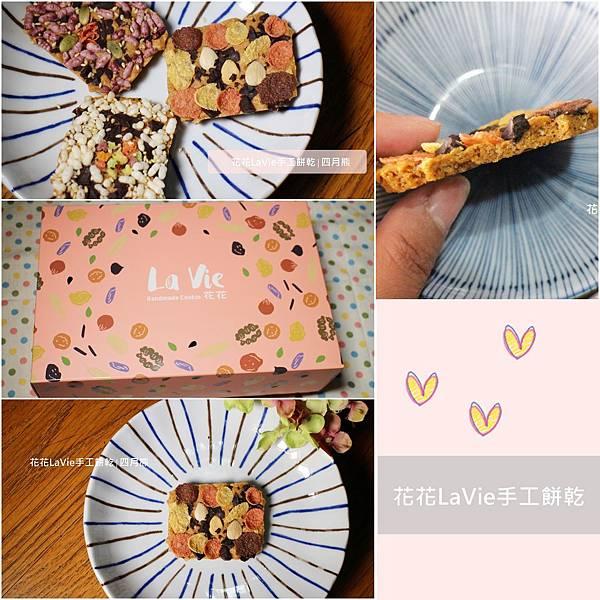 1060316-花花LaVie餅乾-20