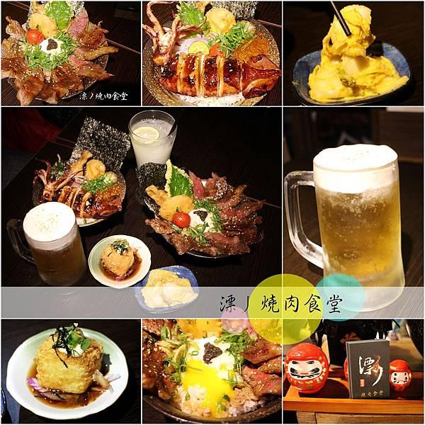 20170314-燒肉食堂-35