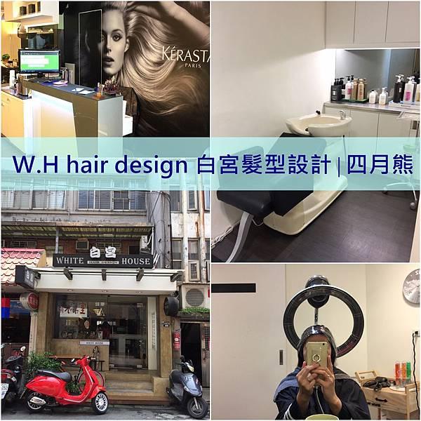 1060318白宮染髮體驗-01