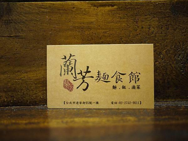1060321-蘭芳麵食館-09