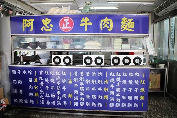 1060501-阿忠牛肉麵-03