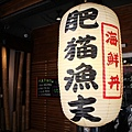 1060507-肥貓漁夫-03
