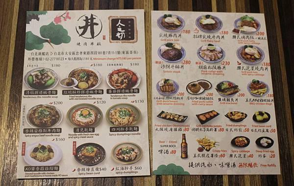 1060510-燒肉丼販-01