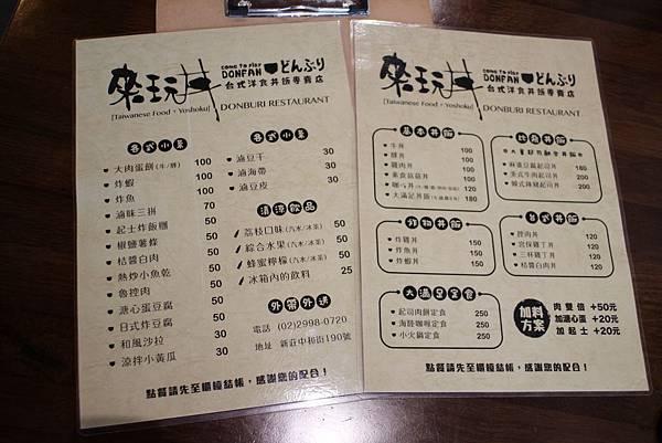 20170610-來玩丼-02