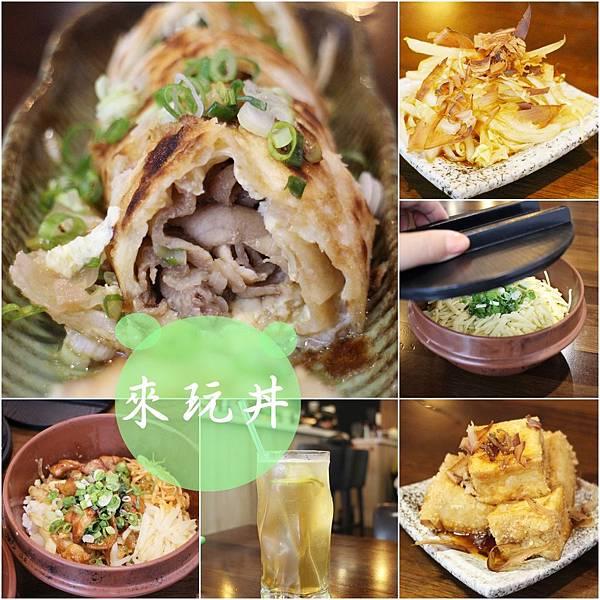 20170610-來玩丼-32