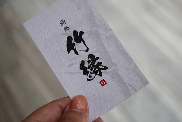 1060624-竹緣-03