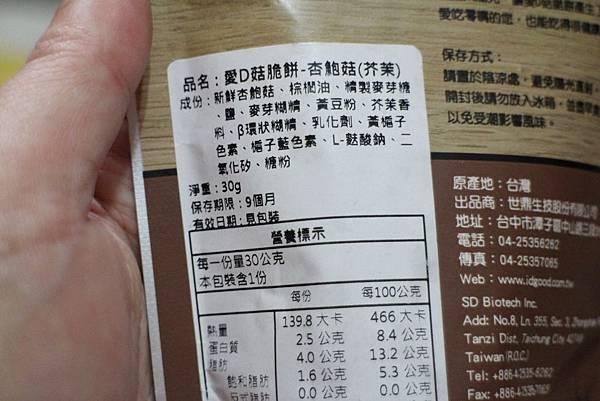 1060624-菇菇餅-05