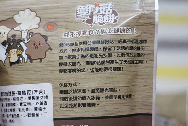1060624-菇菇餅-07