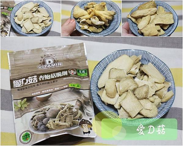 1060624-菇菇餅-21