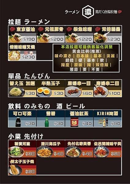1060723-麵屋。濃-38