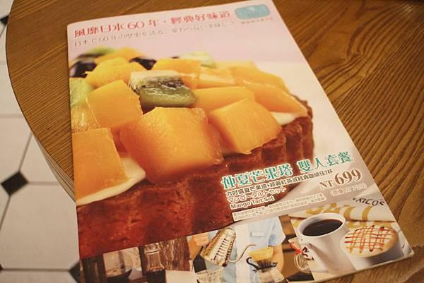 1060802-夢甜屋-01