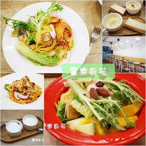 1060819-饗樂食苑-32