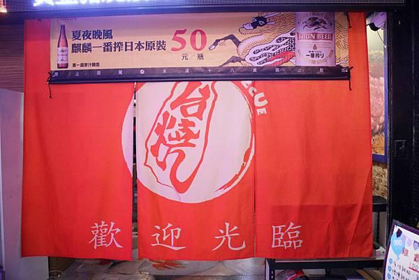 1060806-台灣燒肉-01