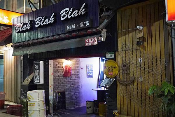 1060920-Blah Blah Blah居酒屋-02