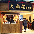 1061007-魯肉飯-02