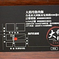1061007-魯肉飯-11