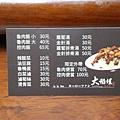 1061007-魯肉飯-13