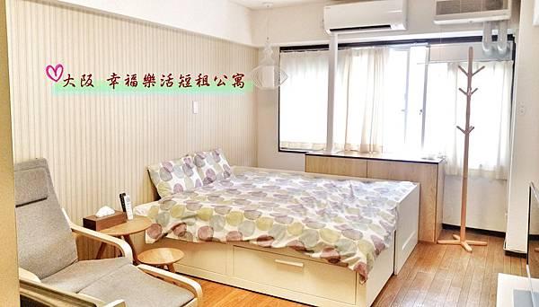 201710大阪-幸福樂活短租公寓-77