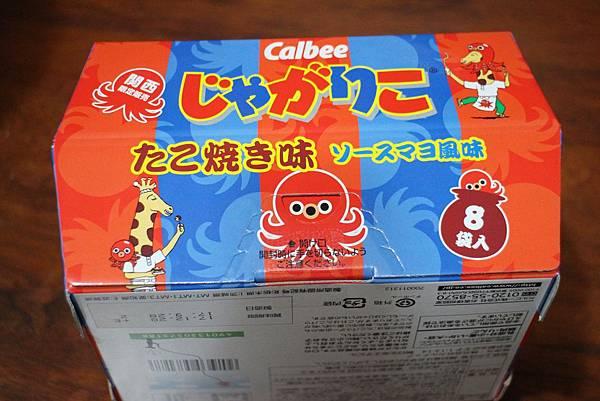 10610-大阪-calbee- 03
