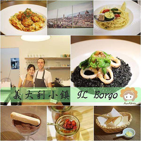 1061117-iLBorGO義大利餐廳-27