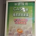 認證雞蛋.jpg