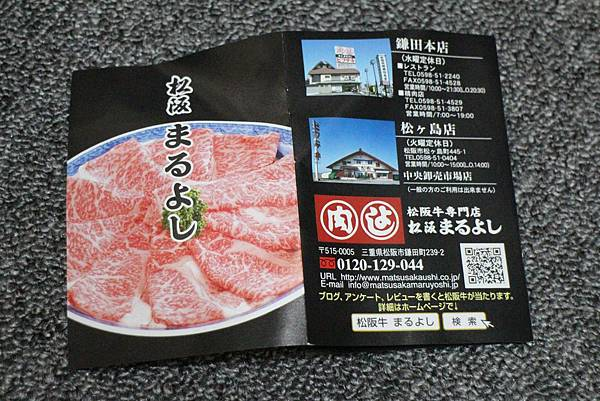 10703-日本-松阪牛仙貝-04