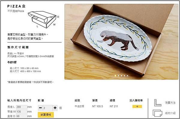 披薩盒.jpg