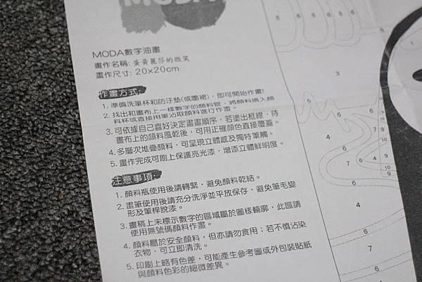 201804-MODA數字油畫-12