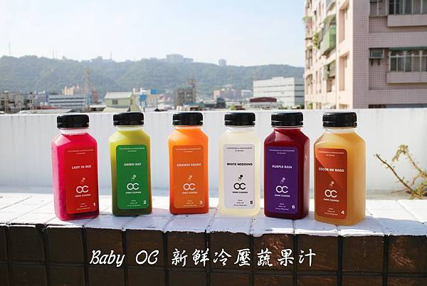 201805-Baby OC 新鮮冷壓蔬果汁-02