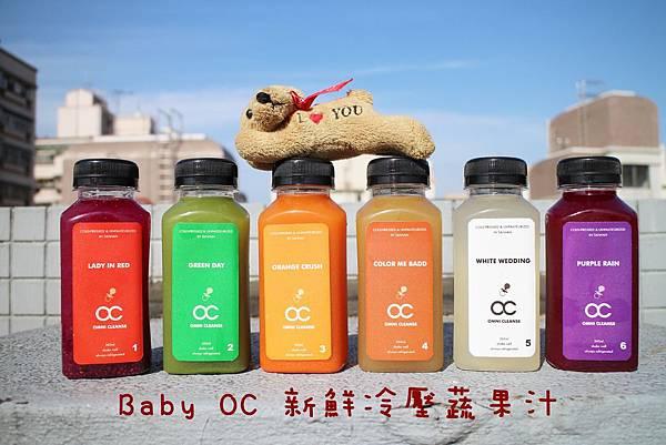 201805-Baby OC 新鮮冷壓蔬果汁-12