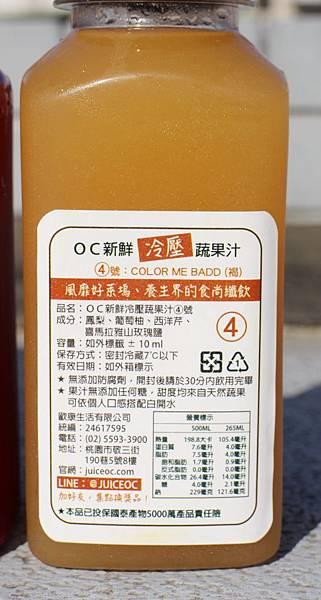201805-Baby OC 新鮮冷壓蔬果汁-14