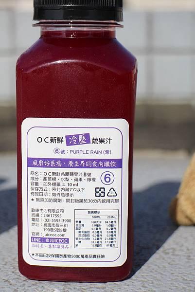201805-Baby OC 新鮮冷壓蔬果汁-15