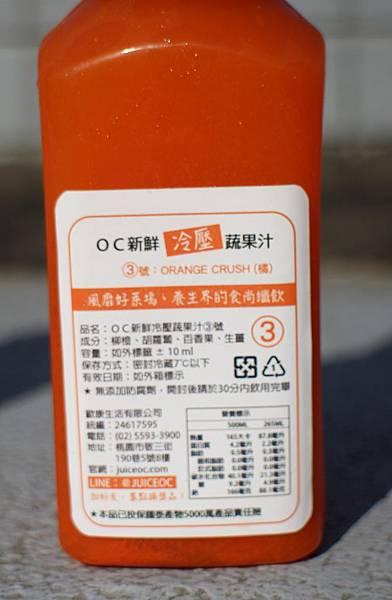201805-Baby OC 新鮮冷壓蔬果汁-17
