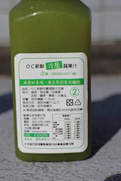201805-Baby OC 新鮮冷壓蔬果汁-18