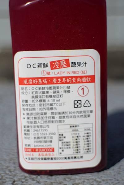 201805-Baby OC 新鮮冷壓蔬果汁-19