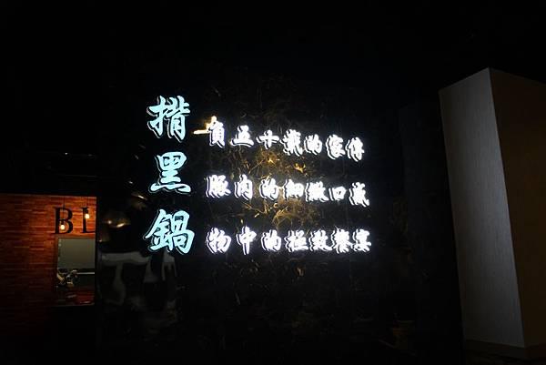 20180611-揹黑鍋-12