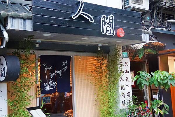 人間日式料理1.jpg