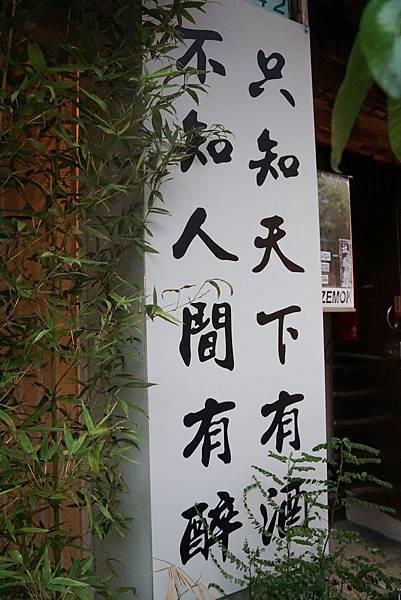 人間日式料理2.jpg