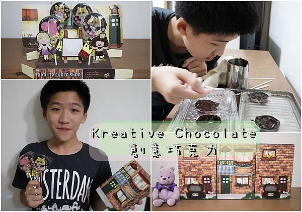 20180707-巧克力-24