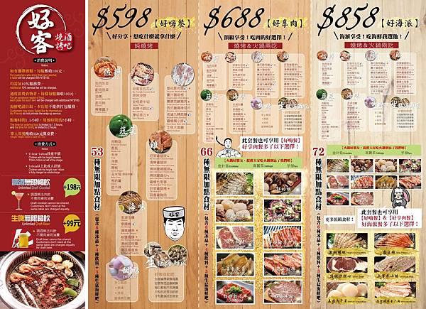 新版外菜單02.jpg