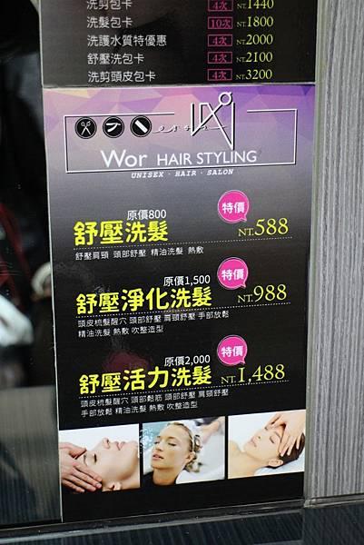 20180930-wor hair三重店-07