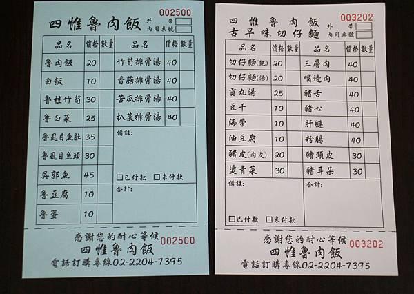 20181111-四惟魯肉飯-05.JPG