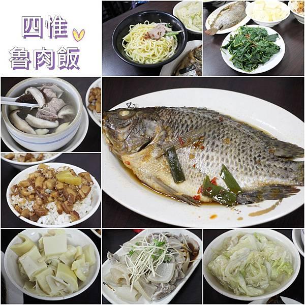 20181111-四惟魯肉飯-18.jpg