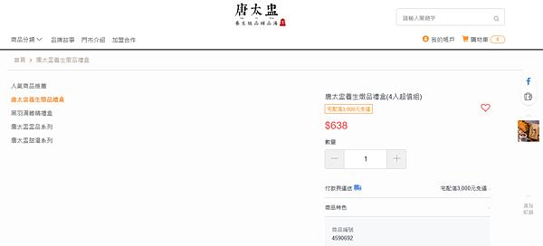 唐太盅訂購-03