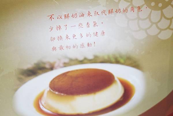 20190410-方蘭生布丁-02.JPG