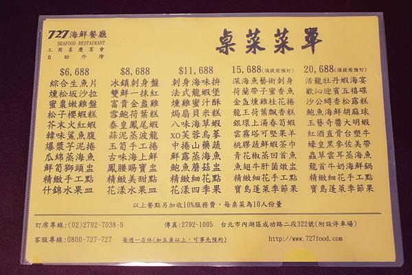 20190615-727海鮮餐廳-19.JPG