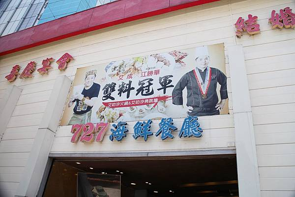 20190615-727海鮮餐廳-37.JPG